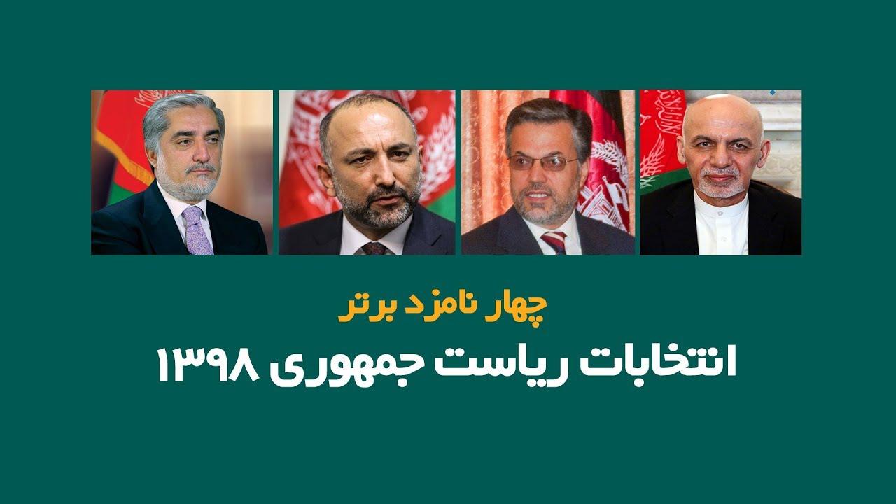 چهار نامزد برتر انتخابات ریاست جمهوری افغانستان  -Afghanistan Presedential Election Candidates