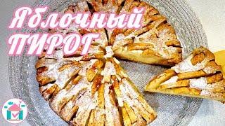 Яблочный Пирог В Духовке🍎😋 Простой Рецепт Пышного и Нежного Пирога С Яблоками
