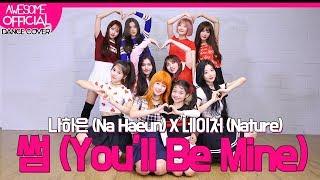 나하은 (Na Haeun) X 네이처 (Nature) - 썸 (You'll Be Mine)  Dance Cover