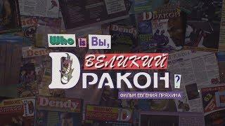 Who is Вы, ВЕЛИКИЙ ДРАКОН? История журнала.
