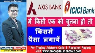 अगर AXIS & ICICI BANK में किसी एक को चुनना हो तो किसमे पैसा लगायें
