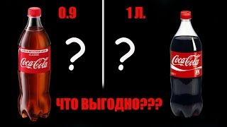 Новая Coca Cola 0 9 по выгодной цене ИЛИ НЕ ВЫГОДНОЙ Кока кола 2018