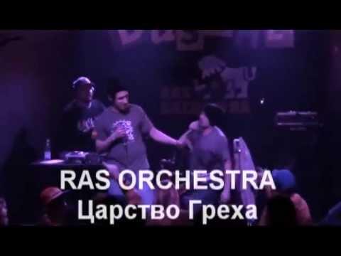 Клип RAS ORCHESTRA - Царство Греха