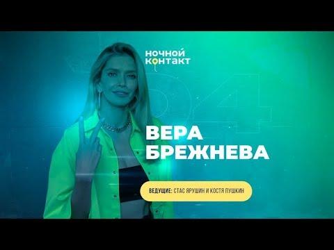 Шоу «Ночной Контакт» сезон 5 выпуск 4 (в гостях: Вера Брежнева) #НочнойКонтакт