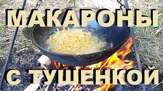 МАКАРОНЫ С ТУШЕНКОЙ В КАЗАНЕ НА КОСТРЕ РЕЦЕПТЫ СЮФ