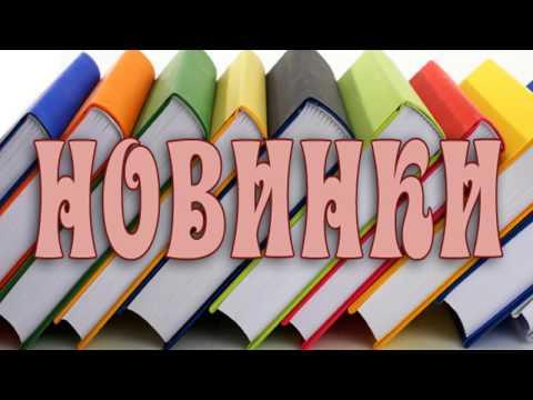 Новые книги в библиотеке имени Б. Машука