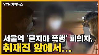 [자막뉴스] 서울역