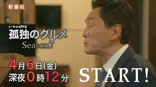 テレビ東京 ドラマ24『孤独のグルメ Season7』 2018年4月6日(金)深夜0時...