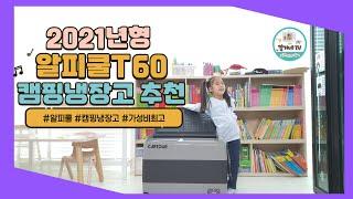 [캠핑용냉장고 추천] 2021년형 알피쿨 T60 리뷰 …