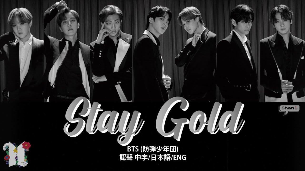 Bts Stay 歌詞 gold