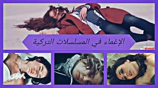 جميع لقطات الإغماء على الممثلات التركيات في المسلسلات