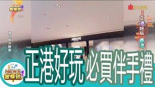Gambar cover 【News金探號】正港好玩 香港自由行攻略【288-4集】
