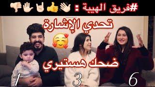 تحدي الإشارة  مع الفريق 😱العقاب جلد ع الضهر 💔 خالد النعيمي