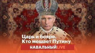 Царь и бояре. Кто мешает Путину