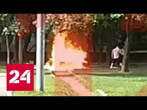 В Москве неизвестные подожгли мужчину - Россия 24