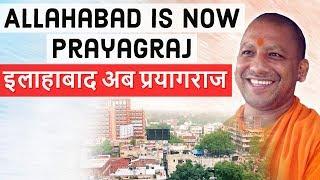 Allahabad is now Prayagraj अब प्रयागराज के नाम से जाना जाएगा इलाहाबाद Current Affairs 2018