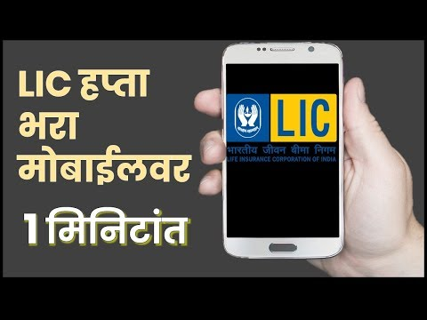 How to Pay LIC Installment on Mobile - LIC हप्ता भरा मोबाईलवर