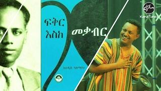 Ethiopia - Fikir Eske Mekabir Part 6 - ፍቅር እስከ መቃብር ክፍል 6
