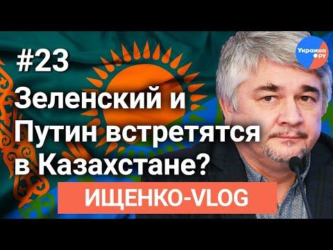Ищенко-VLOG 23: встреча Зеленского и Путина в Казахстане