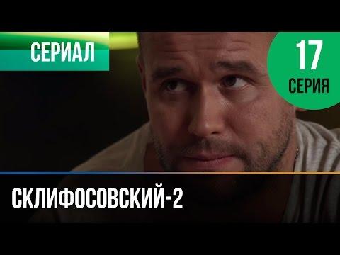 Склифосовский 2 17 серия