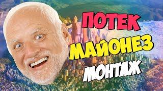 Потек майонез - Монтаж (ГАВЕР, Лайкер, Андрей, Клейнс, Тобл, Руди)