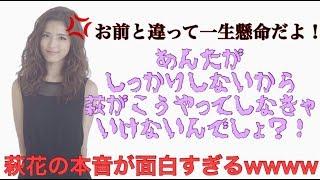 藤井兄妹の微笑ましい言い合い この萩花ちゃんの本音は多分 夏恋ちゃん...