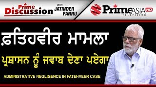 Prime Discussion (892) || Administrative Negligence in Fatehveer Case