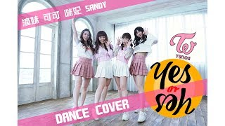 【咪妃】TWICE-Yes Or Yes Dance cover/翻跳 ft.滴妹.可可.sandykaka