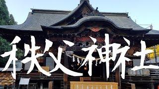 【縁結び 恋愛成就】秩父神社にいってきました