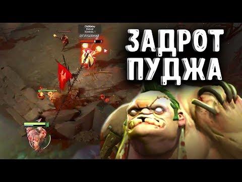 видео: ЗАДРОТ ПУДЖА В ПАБЕ ДОТА 2 - pudge pub dota 2