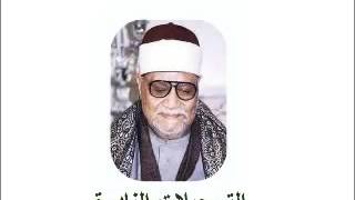 أبوالعينين شعيشع-من سور القصص و النجم و القمر و الرحمن