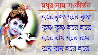 MAHA MANTRAS HARE KRISHNA HARE RAMA VERY BEAUTIFUL POPULAR KRISHNA BHAJANS