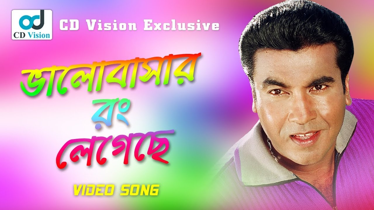 Valobashar Rong Legese | Manna | Kobita | Sipahi Movie Song | Bangla New Song 2017 | CD Vision