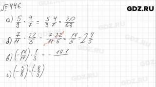 № 446 - Математика 6 класс Зубарева