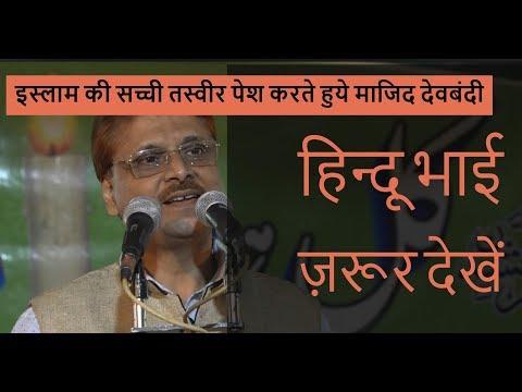 हिन्दू भाई  ज़रूर देखें  Dr.Majid Deobandi Latest Jhinjhana Mushaira 2017