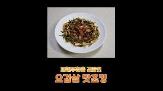 오겹살 맛쵸킹(feat. 파채) 삼겹살도 가능해요~ 맛…
