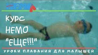 "Дёмику 2 года. Курс ""Немо"" - ""Ещё!!!"". Апрель, 2014, Киев."