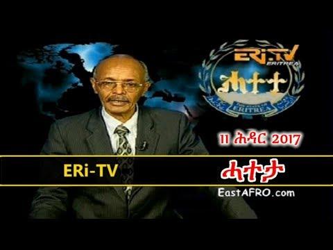 Eritrea ERi-TV News  ሓተታ  (November 11, 2017)