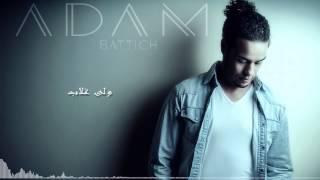 Adam Battich - Jari Ya Jari (Official Lyric Clip) | آدم بطيش - جاري يا جاري