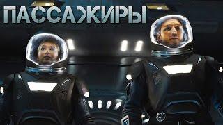 ПАССАЖИРЫ [2016] Русский Трейлер