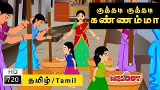 Kuthadi Kuthadi Kannamma | குத்தடி குத்தடி கண்ணம்மா | Tamil Rhymes for Kids | Rhymes Tamil