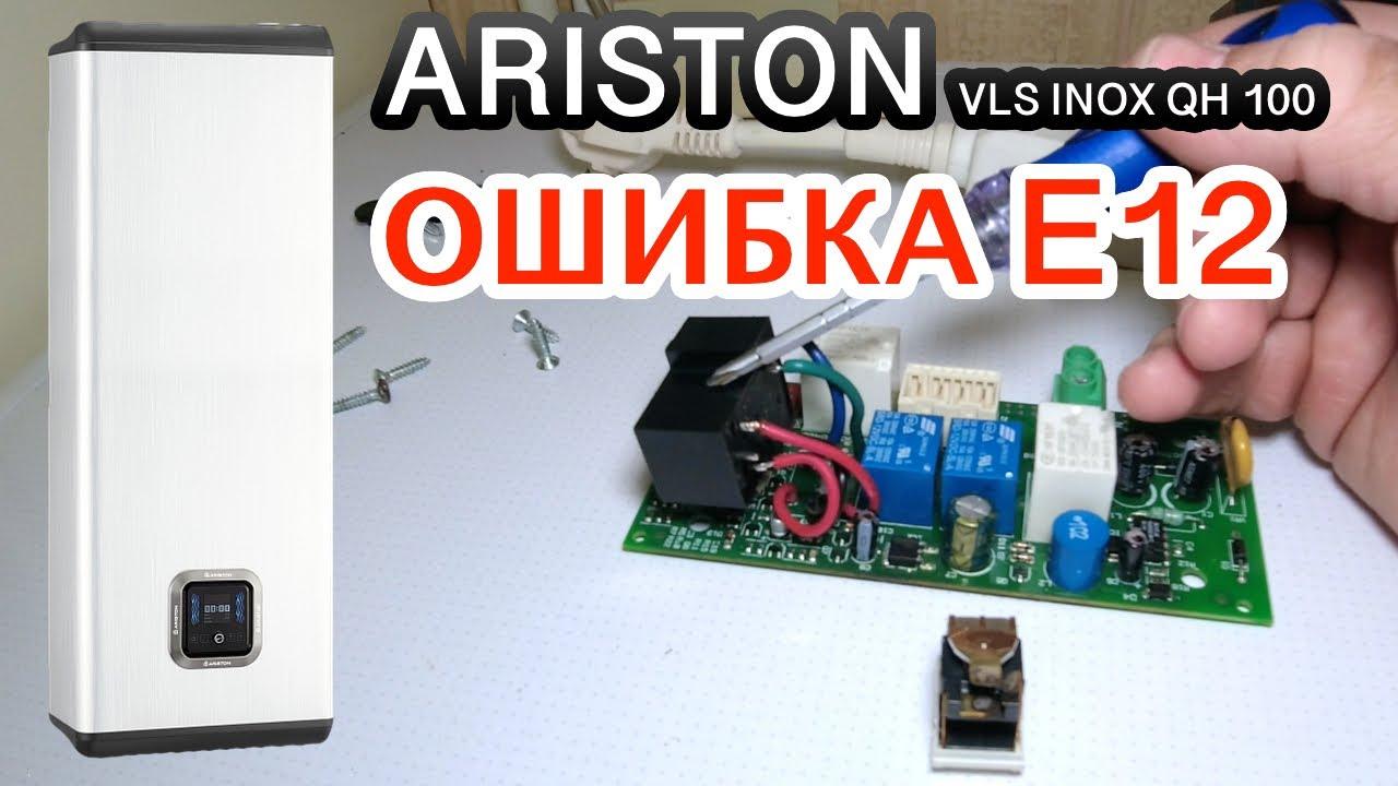 Ошибка Е12. Водонагреватель ARISTON VLS INOX QH 100