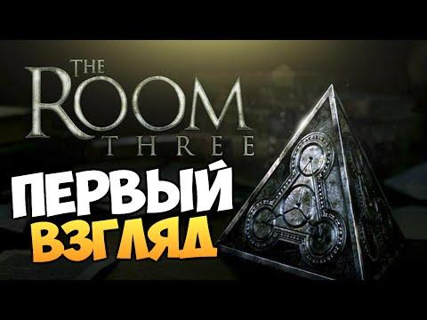 The Room Three - Обзор Лучшей...