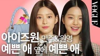 [마이보그] 장원영&김민주처럼 예쁜 애들은 가방…