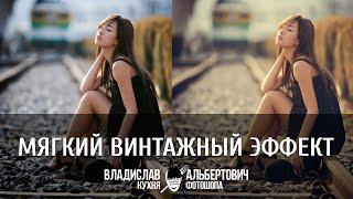 Мягкий винтажный эффект  Уроки фотошопа