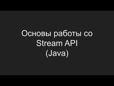 Основы работы со Stream API в Java