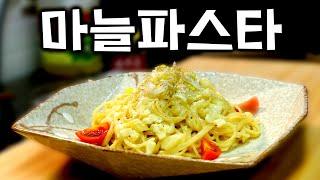 [이런요리어때] 면역력에 좋은 마늘을 왕창 - 마늘과 …