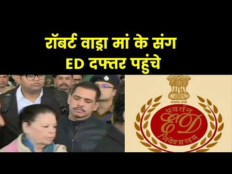 Robert Vadra, mother Maureen Vadra at Jaipur ED office; रॉबर्ट वाड्रा मां के साथ ED दफ्तर पहुंचे