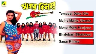 Sagar Kinare | Bengali Film Songs | Video Jukebox | Sanu | Udit | Sadhana | Good Quality