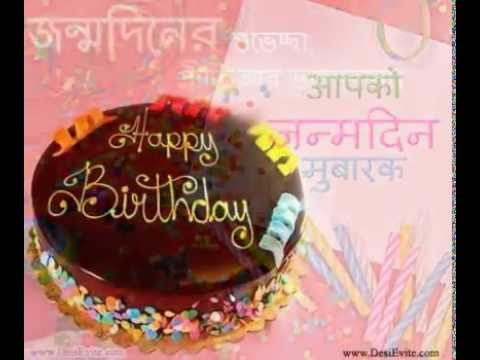 Hindi and Bengali Birthday ecardsVideos – Video Birthday Cards